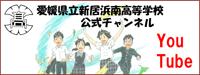愛媛県立新居浜南高等学校公式YouTubeチャンネル