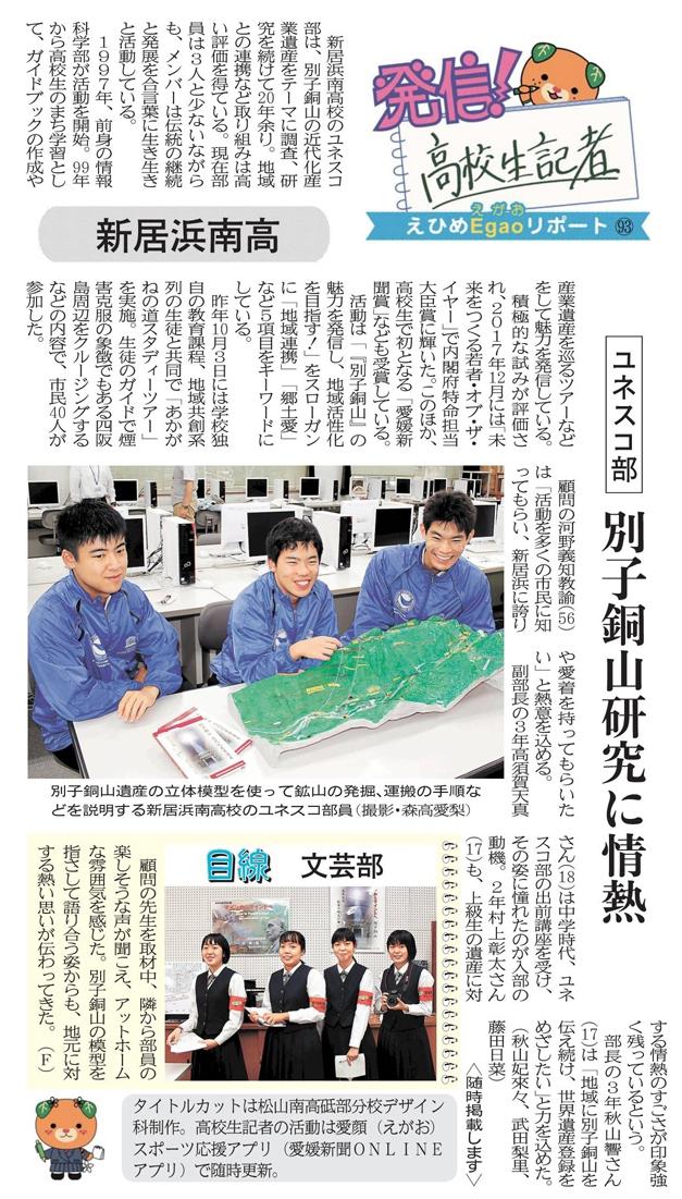 20210117 愛媛新聞 ユネスコ部 許可番号d20210118-05