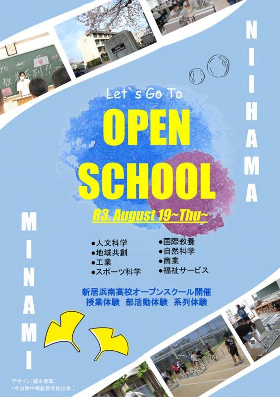オープンスクール2021 ポスター01 續木音寧(今治東中等教育学校出身)
