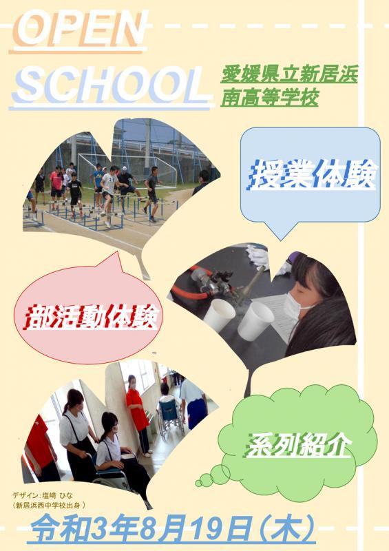 オープンスクール2021 ポスター02 塩崎ひな(新居浜西中学校出身)