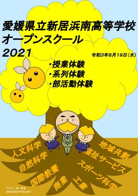 https://niihamaminami-h.esnet.ed.jp/openschool