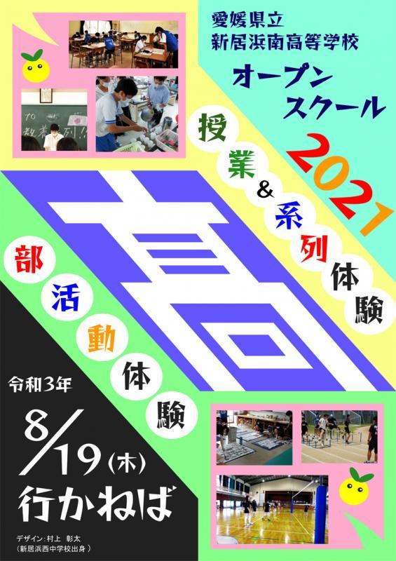 オープンスクール2021 ポスター04 村上彰太(西中学校出身)