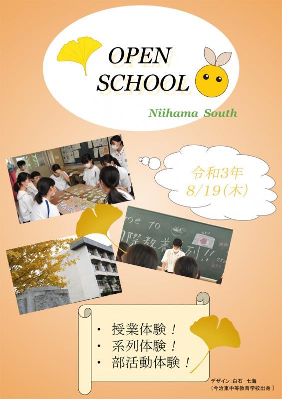 オープンスクール2021 ポスター06 白石七海(今治東中等教育学校出身)