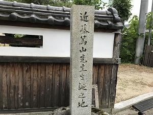 伊予聖近藤篤山先生生誕の地