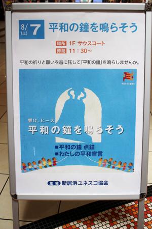 平和の鐘を鳴らそうポスター
