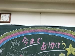黒板さん今まで本当にありがとう!! さみしいです!!